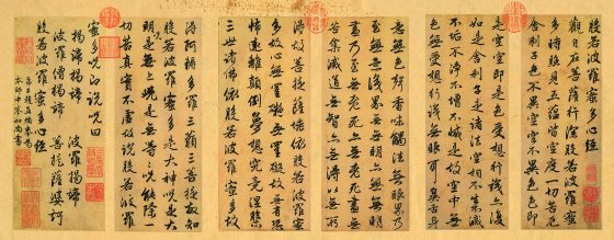 The Heart Sutra in Chinese calligraphy.