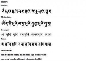 Buddha Weekly 0Mantra sanskrit tibetan siddham shakyumuni buddha visible mantra