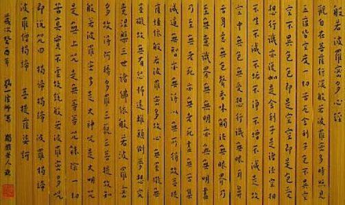 Buddha Weekly Heart Sutra on bamboo sticks Buddhism