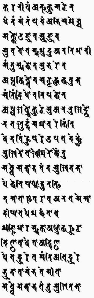 Buddha Weekly Metta suta in Siddham text Buddhism