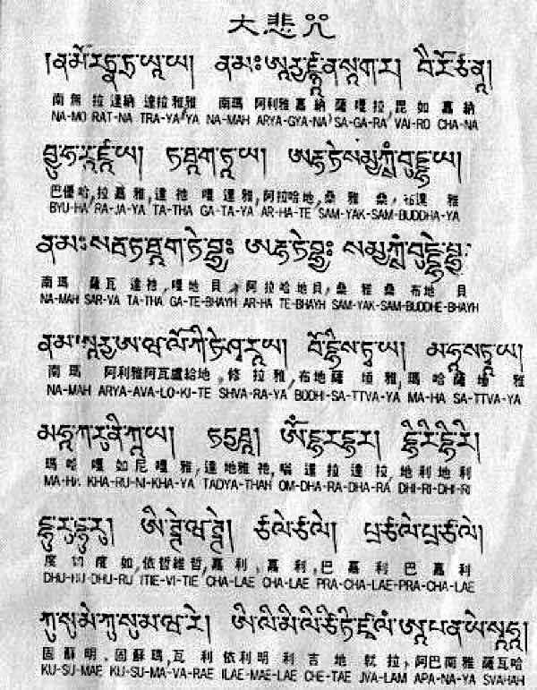 Great Compassion Mantra Purification Healing And Protection The