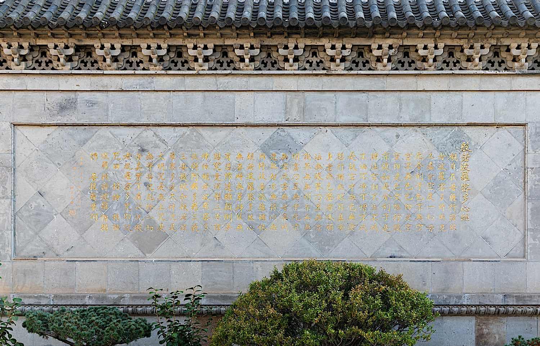 Buddha Weekly Heart Sutra wall Jiming Rooster Crowing Temple Xuanwu District Nanjing Jiangsu China Ming Dynesty Buddhism