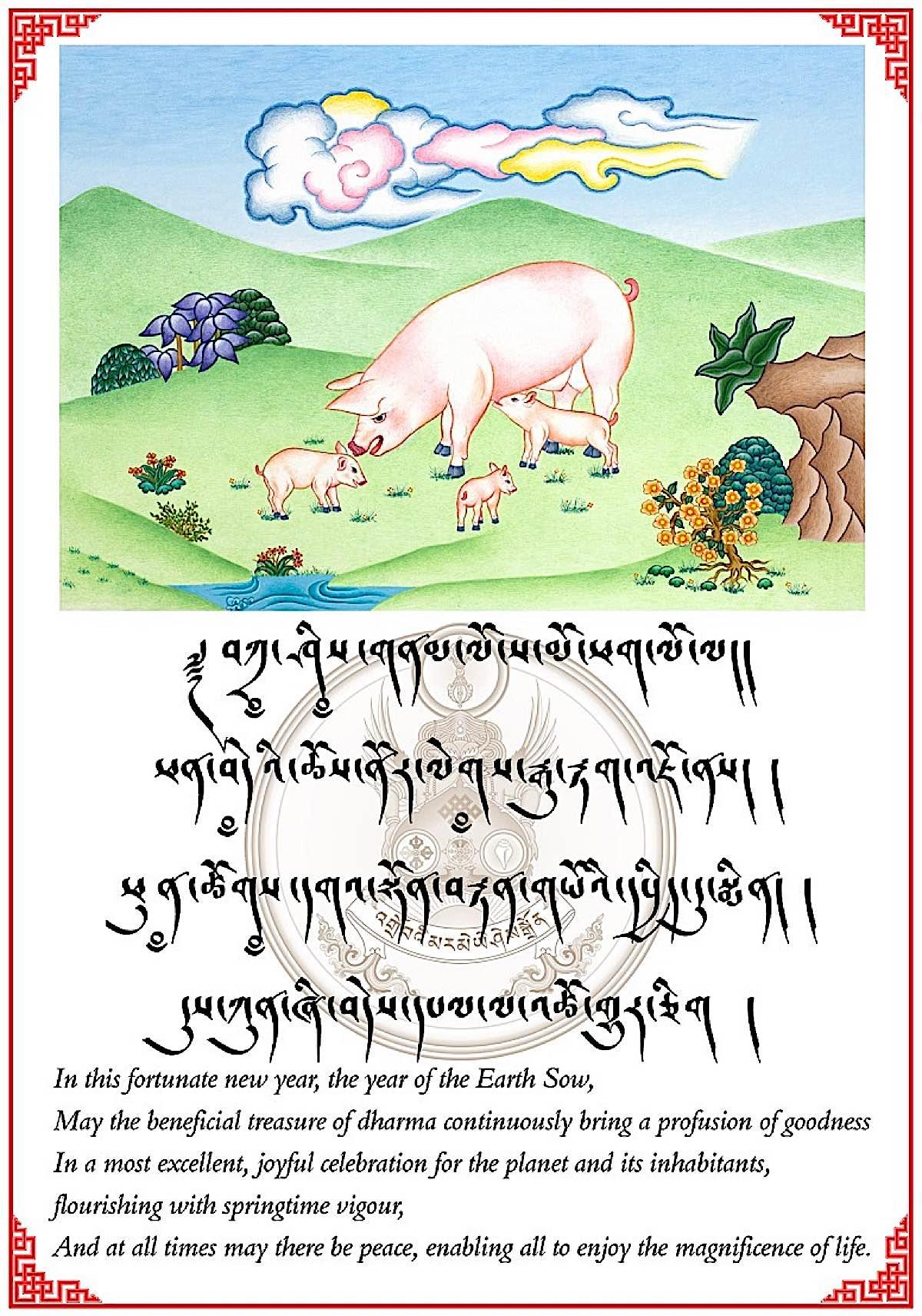 Buddha Weekly Losar card genera Kagyu Samyel Buddhism