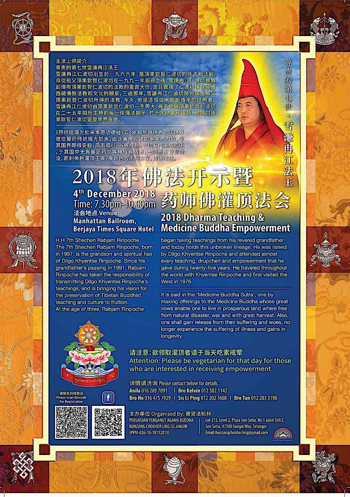 Buddha Weekly Medicine Buddha Empowerment event HH Schechen Rabjam Rinpoche Buddhism