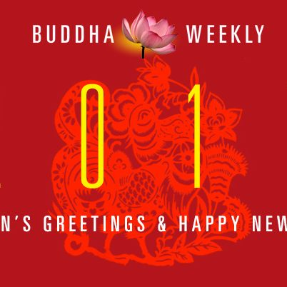 buddhaWeekly-greeting-2017